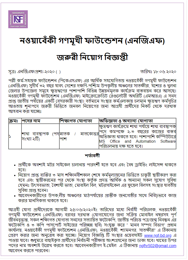 Nowabenki Gonomukhi Foundation (NGF) Job Circular 2020