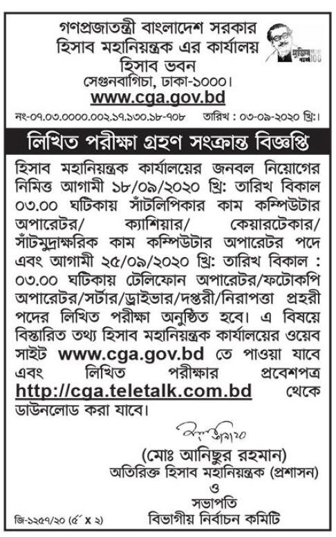Office of the Controller General of Accounts Job Circular 2020