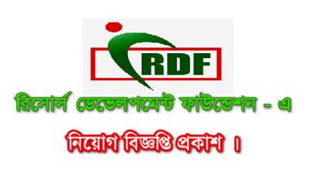 Resource Development Foundation (RDF) Job Circular 2020