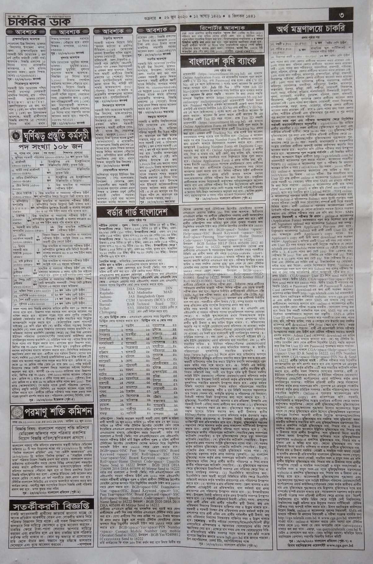 Saptahik Chakrir Khobor Newspaper 26 June 2020