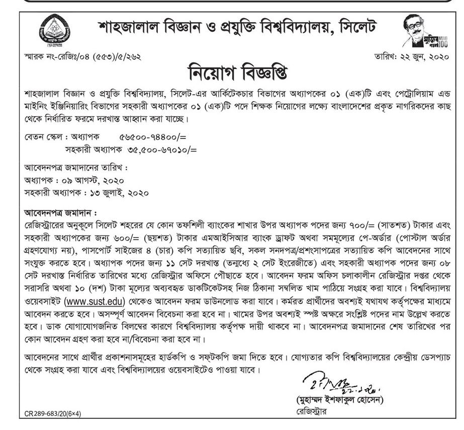 Shahjalal University of Science and Technology Job Circular 2020