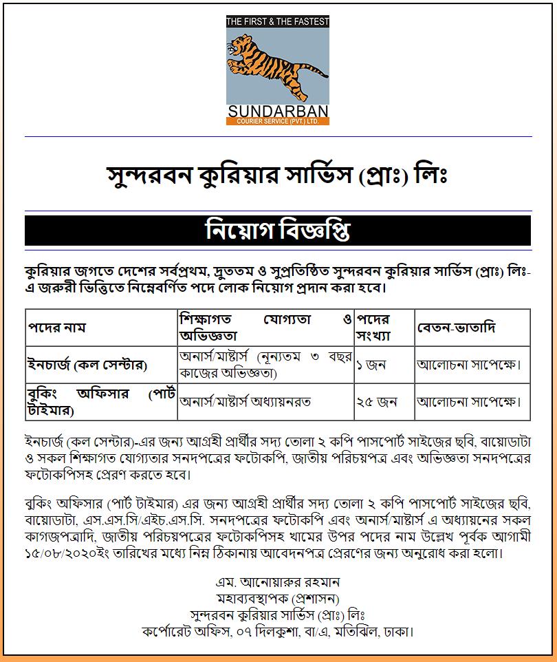 Sundarban Courier Service (Pvt.) Ltd Job Circular 2020