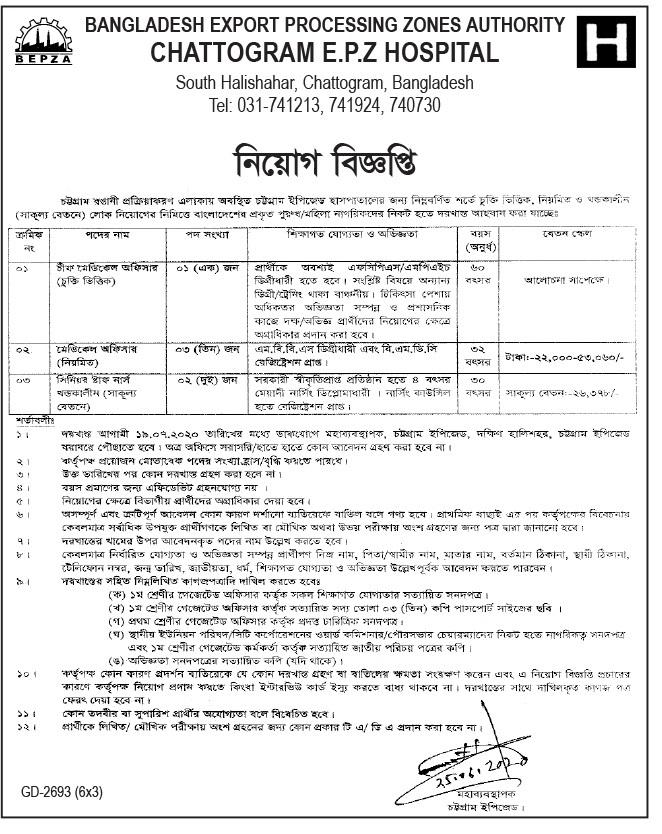 Bangladesh Export Processing Zone Authority (BEPZA) Job Circular 2020