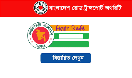 Bangladesh Road Transport Authority (BRTA) Job Circular