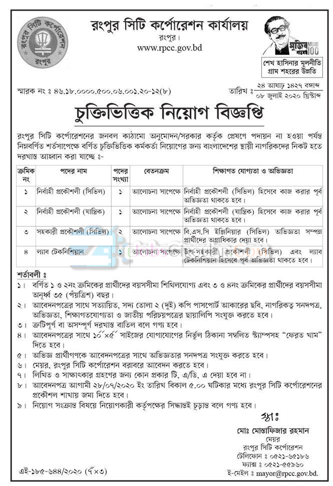 Rangpur City Corporation Job Circular 2020