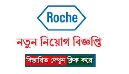 Roche Bangladesh Limited Job Circular 2020