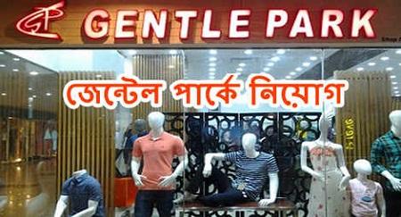 Gentle Park Job Circular 2020