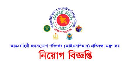 Inter Services Public Relations Directorate Job Circular 2020