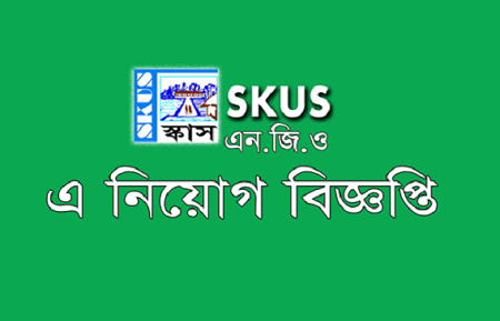 Ananya Kallyan Sangstha (SKS) Job Circular 2020