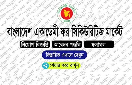Bangladesh Academy for Securities Market (BASM) Job Circular 2020