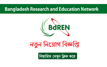 Bangladesh Research and Education Network Job Circular 2020
