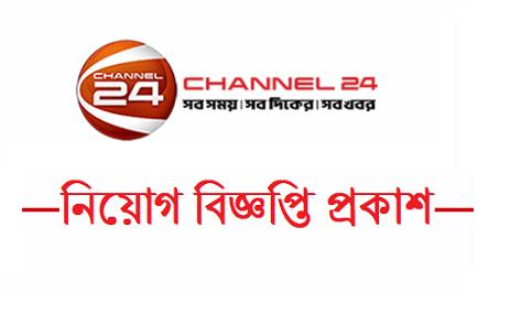 Channel 24 Job Circular 2020