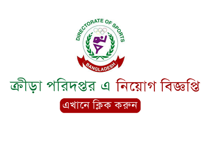 Directorate of Sports Job Circular 2020
