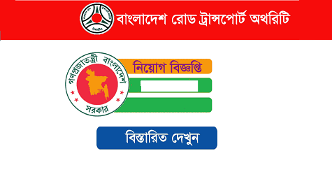 Bangladesh-Road-Transport-Authority-BRTA-Job-Circular