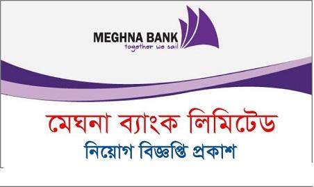 Meghna Bank Limited Job Circular 2020