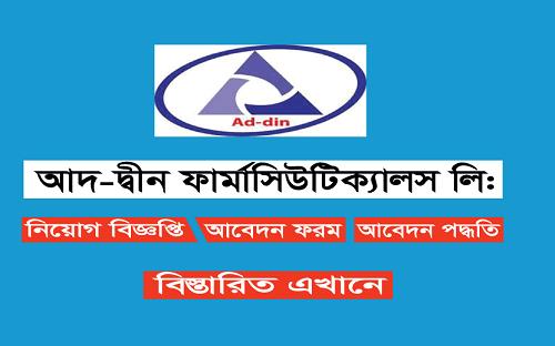 Ad-Din Pharmaceuticals Ltd job circular 2021