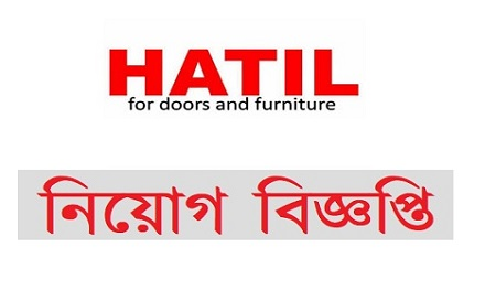 Hatil Job Circular 2020