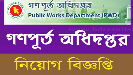Public Works Department Job Circular