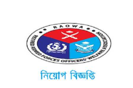 Retired Armed Forces Officers Welfare Association Job Circular 2020