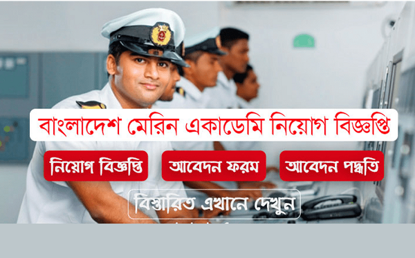 Bangladesh Marine Fisheries Academy (BMFA) Job Circular 2021