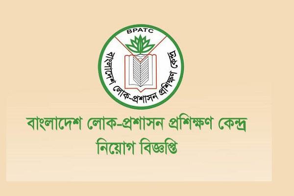 Bangladesh Public Administration Training Center Job Circular 2021