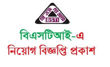 Bangladesh Standards and Testing Institution (BSTI) Job Circular 2021