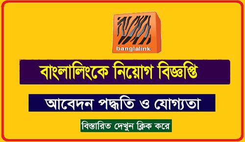 Banglalink Job Circular 2021