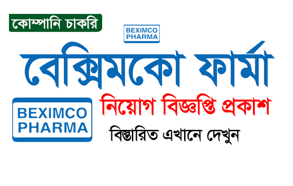 Beximco Pharmaceuticals Ltd Job Circular 2021