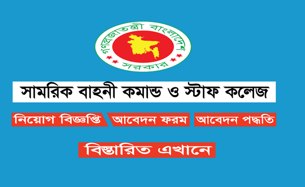 Defence Service Command and Staff College Job Circular 2021