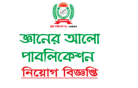 Jnaner Alo Publication Job Circular 2021