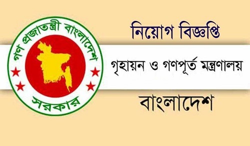 Ministry of Housing and Public Works Job Circular 2021