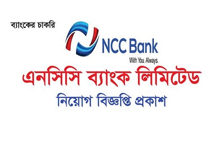NCC Bank Limited Job Circular 2021