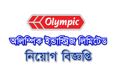 Olympic Industries Limited Job Circular 2021