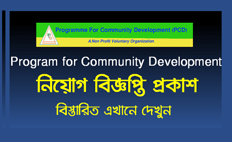 Programme for Community Development (PCD) Job Circular 2021