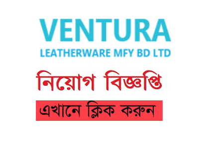 Ventura Bangladesh Ltd Job Circular 2020