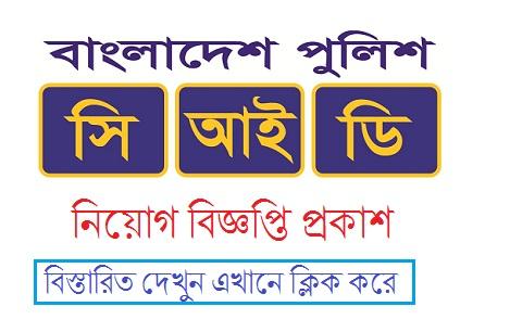 Criminal Investigation Department (CID) Bangladesh Police Job Circular 2021