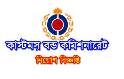 Customs Bond Commissionerate (CBC) Job Circular