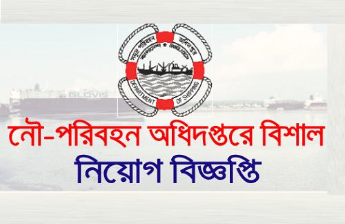 Department of Shipping Job Circular 2021