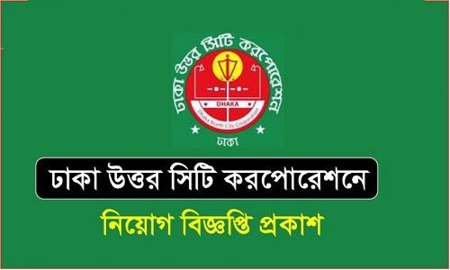 Dhaka North City Corporation Job Circular 2021