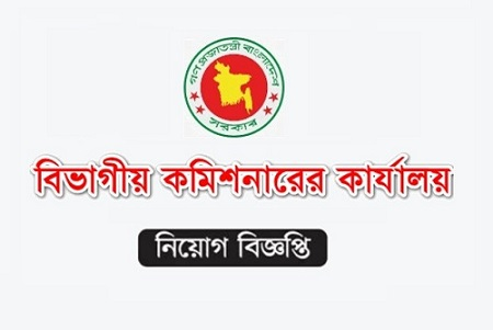 Divisional Commissioner's Office Job Circular 2021