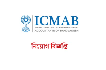 Institute-of-Cost-and-Management-Accountants-of-Bangladesh-Job-Circular-2021