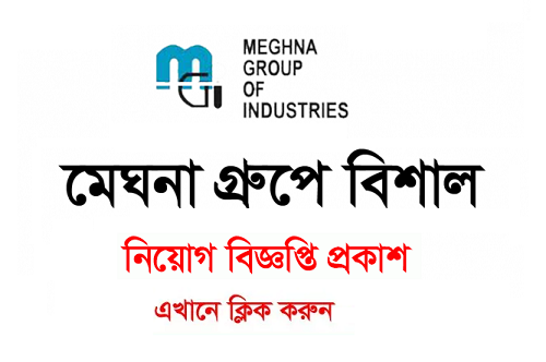 Meghna Group Job Circular 2021