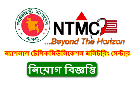 National Telecommunication Monitoring Centre (NTMC) Job Circular