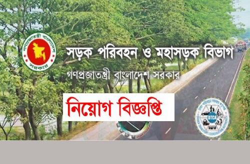 Road Transport and Highways Division (RTHD) Job circular 2021