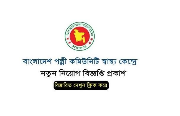 Bangladesh Community Health Center Job Circular 2021