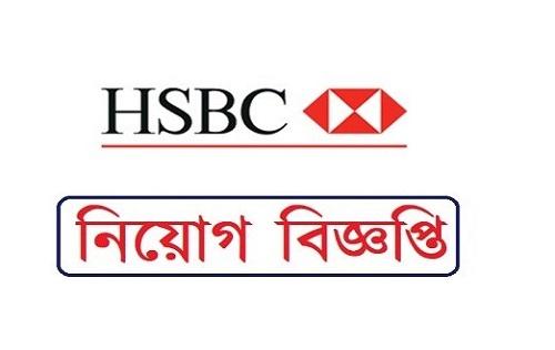 HSBC Bank Job Circular 2021