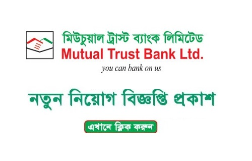 Mutual Trust Bank Limited Job Circular