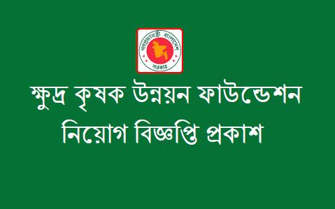 Small Farmer Development Foundation (SFDF) Job Circular 2021
