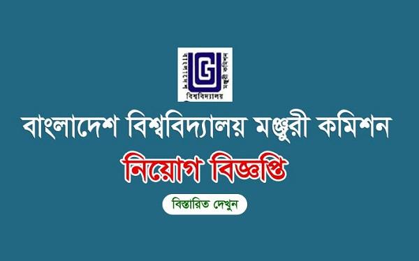 University Grants Commission of Bangladesh (UGC) Job Circular 2021
