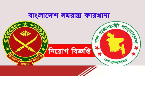 Bangladesh Ordnance Factories (BOF) Job Circular 2021